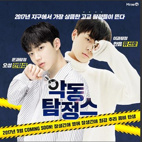 Sinopsis Drama Korea Terbaru : Devil Inspector (2017)