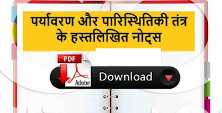 Environment Handwritten Notes in Hindi PDF Download