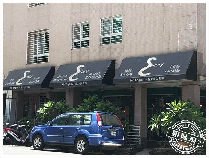 Mr.English-三民區美食推薦美式餐廳