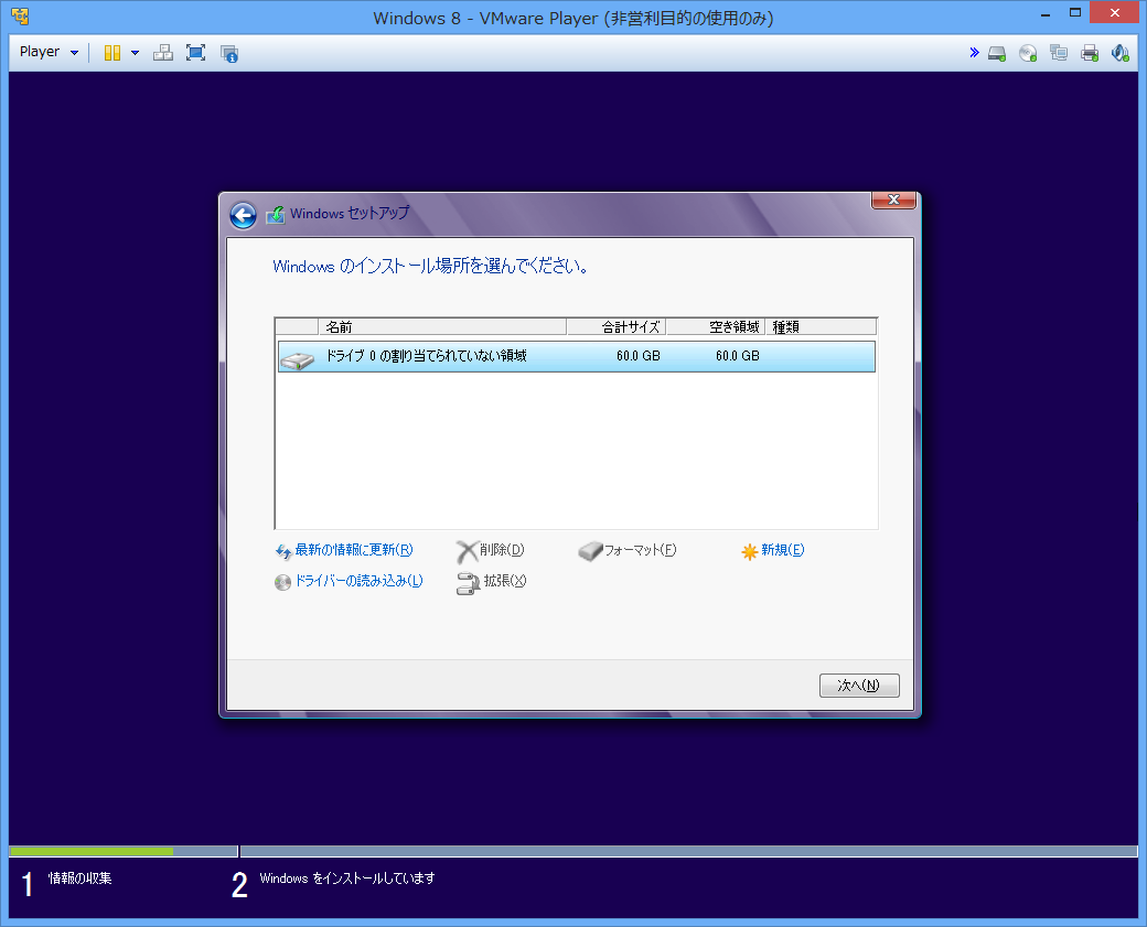 VMware PlayerにWindows 8アップグレード版をクリーンインストールする -9