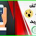 اقوى موقع يقدم لك رقم هاتف مؤقت لاستقبال رسائل SMS مجانا ..