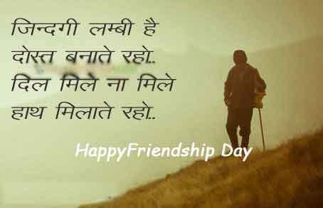 Happy Friendship Day Images With Quotes In Hindi Archidev