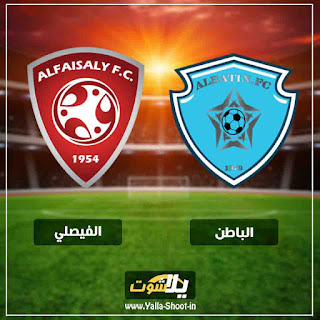 هاي كورة بث مباشر مشاهدة مباراة الباطن والفيصلي اون لاين اليوم 28-1-2019 في الدوري السعودي