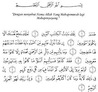 Bacaan Surat Asy-Syu'ara Lengkap Arab, Latin dan Artinya (Full Ayat 1-227)