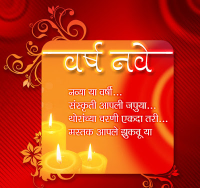 Happy New Year 2017 Messages in Marathi Font