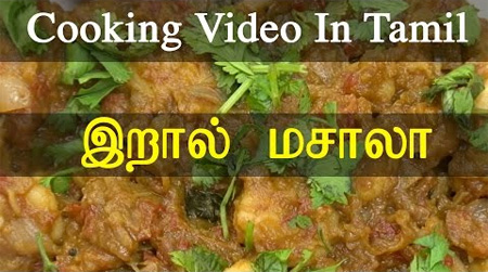 Prawn Masala – Cooking Video In Tamil