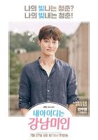 ยอนอูยอง (Yun Woo-Young) @ My ID Is Gangnam Beauty: กังนัมบิวตี้ รักนี้ไม่มีปลอม (ID ของฉันคือดอกไม้พลาสติก)