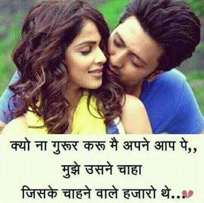 hindi shayari Picture SMS Love 2017