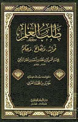 حمل كتاب طلب العلم للإمام الذهبي