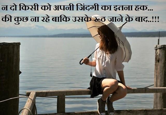 Best shayari image hindi facebook whatsapp