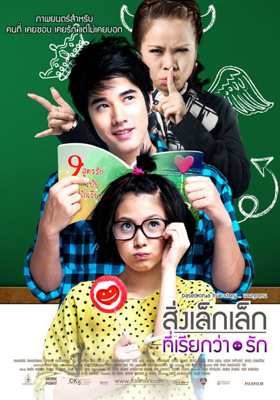 Review Film : First Love