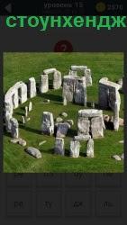 стоунхендж, старинные камни поставленные в круг больших размеров