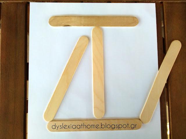 γεωμετρία, ξυλάκια, δυσλεξία