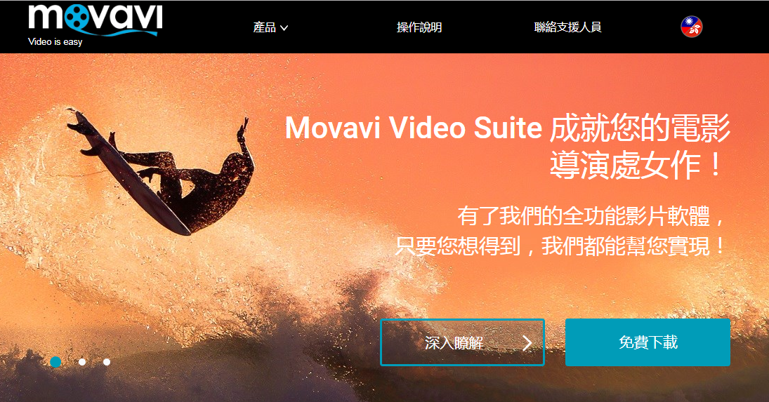 Image%2B002 - Movavi Video Editor - 專業的影片編輯軟體/影片去背就是這麼簡單!