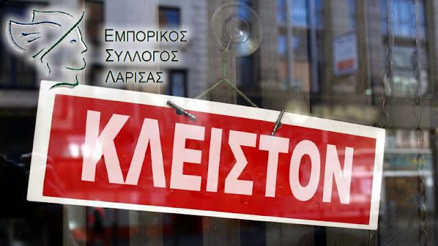Κλειστά τα Σάββατα από 1/7 τα εμπορικά καταστήματα στη Λάρισα