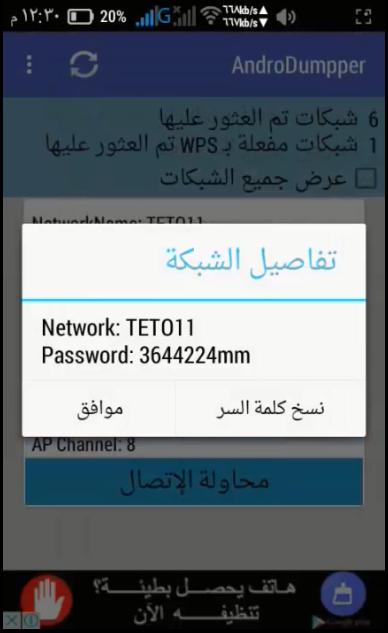 افضل تطبيق جديد  يتصل بشبكات الواى فاى WIFI القريبة بدون كود نهائيا