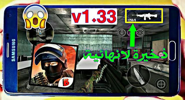 تحميل لعبة Bullet Force v1.33 مهكرة اونلاين للاندرويد (اخر اصدار)
