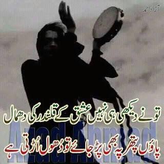 Tune dekhi hi nahi ishq ke qalandar ki dhamaal