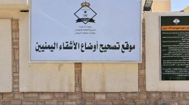 اعفاء رسوم التجديد لليمنيين حملة شعبية لمناشدة القيادة السعودية