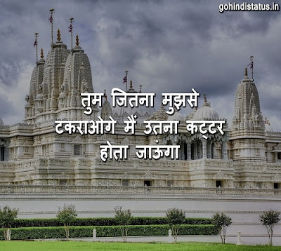 kattar Hindu Image