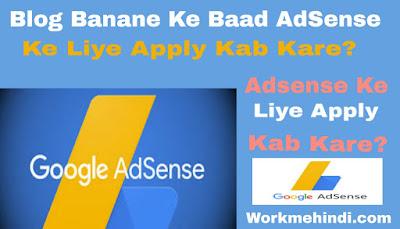Blog banane ke baad Adsense ke liye Apply kab kare?