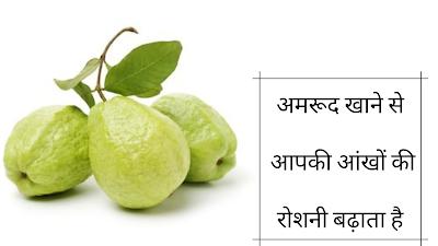 अमरूद खाने के फायदे बताएं