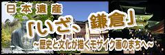 日本遺産・いざ、鎌倉