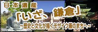 日本遺産「いざ、鎌倉」