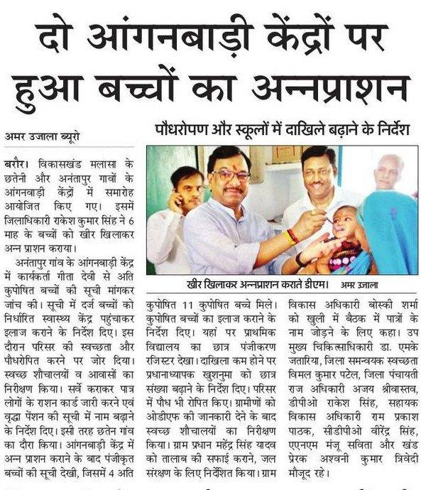 Anganwadi News, Huaa Bachchon Ka Annprashan