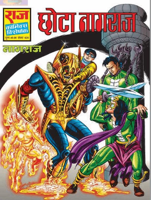 छोटा नागराज कॉमिक्स बुक इन हिंदी  | Chhota Nagraj Comics Book In Hindi PDF Free Download