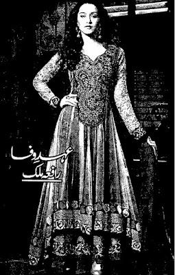 Free download Ehad e wafa novel by Rafia Malik pdf