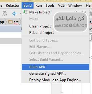 بناء تطبيق apk