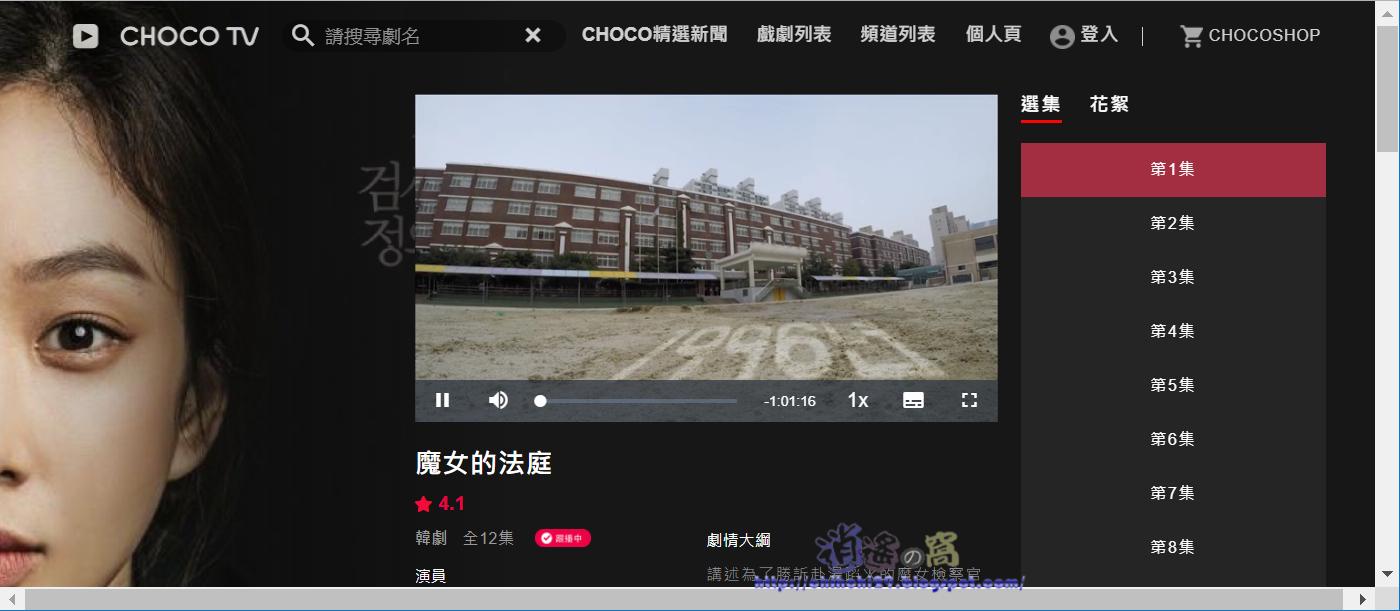 CHOCO TV 正版免費高清戲劇