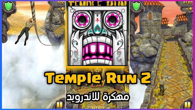 تحميل لعبة temple Run 2 مهكرة للاندرويد برابط مباشر من ميديا فاير -تمبل رن 2 مهكرة