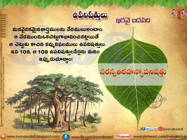 Here is upanishads pdf in telugu.108 upanishads in telugu.upanishads quotes in telugu.upanishads in hindi.upanishads summary in telugu.upanishads pronunciation in telugu.upanishads vs vedas information in telugu.108 upanishads in telugu pdf free download.108 upanishads pdf.who wrote upanishads.108 upanishads in sanskrit.108 upanishads in telugu pdf.list of upanishads in hindi.list of upanishads pdf.names of 108 upanishads in sanskrit.Saraswati rahasya upanishad sanskrit pdf.Saraswati rahasya upanishad in hindi.Saraswati rahasya upanishad mp3.Saraswati rahasya upanishad meaning.Saraswati rahasya upanishad hindi pdf.Saraswati rahasya upanishad audio.Saraswati rahasya upanishad sanskrit text