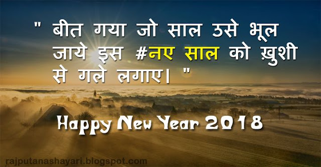 50 Best Happy New Year 2018 Wishes In Hindi With Images
