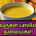 Benefits Of Drinking Milk With Turmeric in tamil