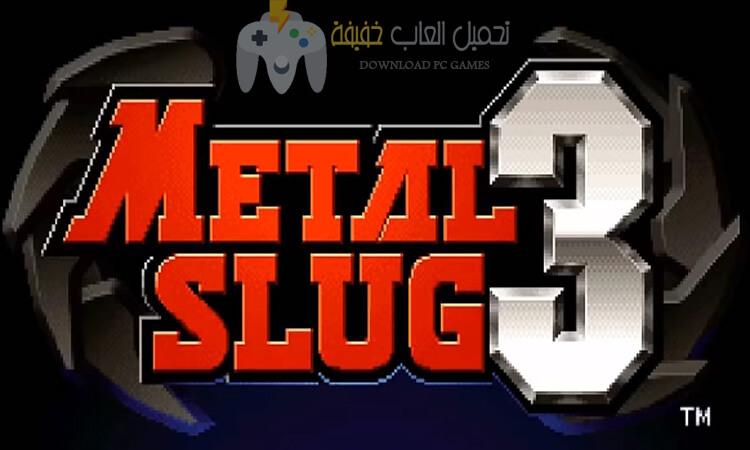 تحميل لعبة حرب الخليج 3 Metal Slug للكمبيوتر من ميديا فاير مضغوطة