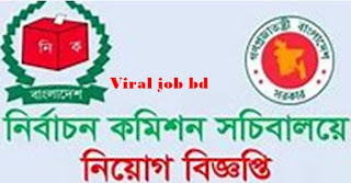 Election Commission Bangladesh( ECS) job circular 2019 teletalk apply