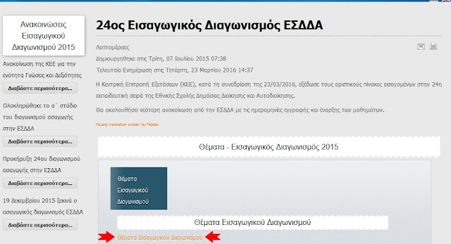 http://www.ekdd.gr/ekdda/index.php/gr/diagonismos-2015