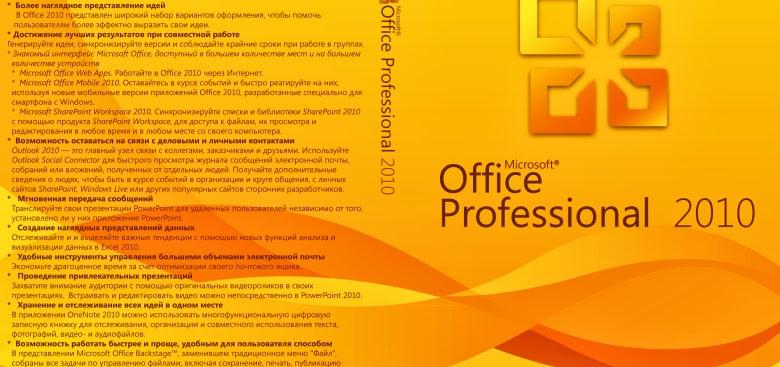 Microsoft office 2010 professional plus offline installer iso download.