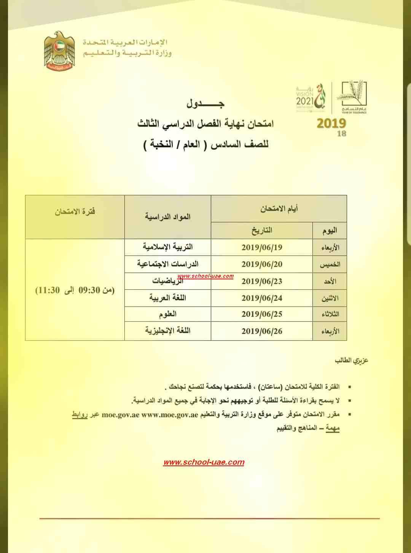 جدول الامتحان الوزاري للصف السادس عام ونخبة الفصل الدراسى الثالث 2019 - مناهج الامارات