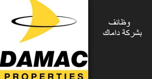 شركة داماك العقارية اعلنت عن وظائف شاغرة مميزة في الامارات 2018