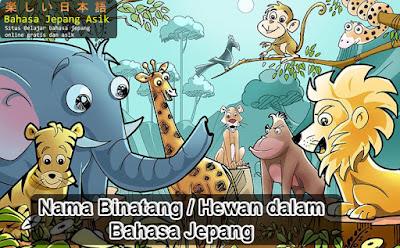 Nama Binatang / Hewan dalam Bahasa Jepang