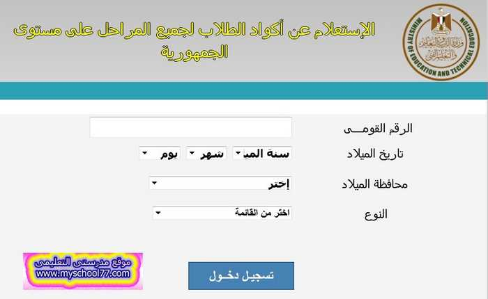 رابط الإستعلام عن أكواد الطلاب لجميع المراحل على مستوى الجمهورية