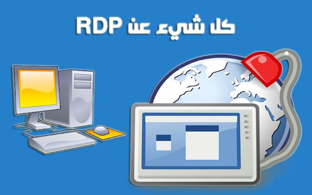 ماهو RDP وماهي استعمالاته