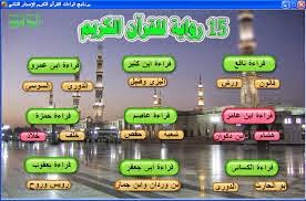 Pengertian Qira Ah Sab Ah Dan Kronologisnya Jadipintar Com