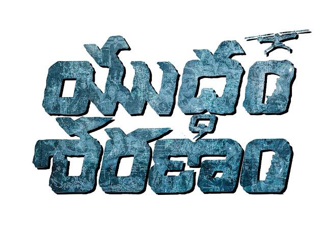 Yuddham Sharanam Telugu Movie Full HD Logo