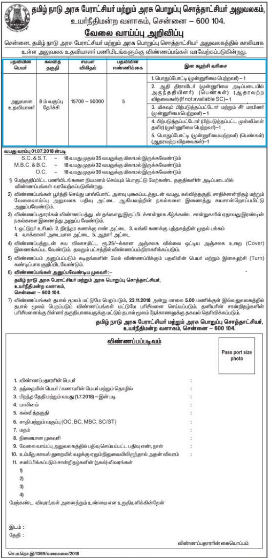 TN Government Office Assistant Post Notification 21.10.2018