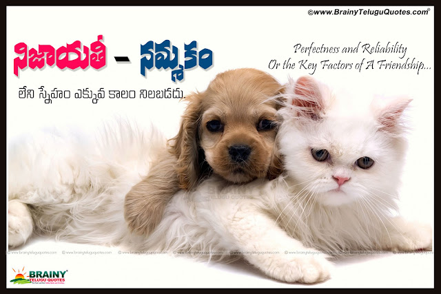 Here is Best Telugu Friendship messages quotes pictures images photoes available online free download for easy sharing to face book google plus twitter tumblr pinterent communities groups friends,Latest Telugu friendship quotes, nice friendship quotes in telugu, Friendship messages quotes in telugu, Beautiful telugu friendship quotations, Best Telugu friendship messages quotations, Friendship day messages quotes images wallpapers